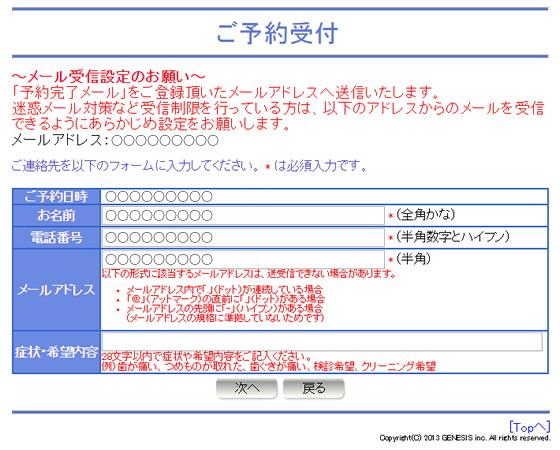 ネット予約入力画面